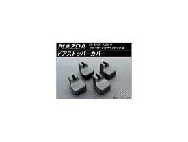AP ドアストッパーカバー マツダ用 AP-HN09M01 入数:1セット(4個)