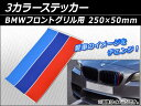 AP 3カラーステッカー 250×50mm BMWフロントグリル用 AP-BMW-FG-STKER02