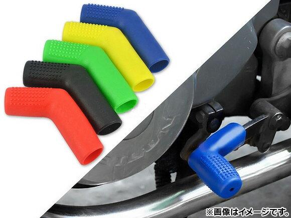 2輪 AP シフトペダルカバー 汎用 ラバー製 選べる5カラー AP-BP-SPEDAL