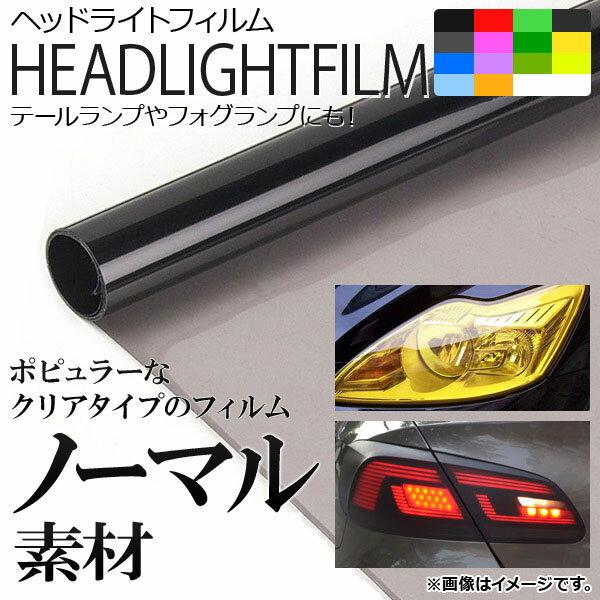 AP ヘッドライトフィルム ノーマルタイプ 30×100cm 選べる16カラー AP-FILM-N30