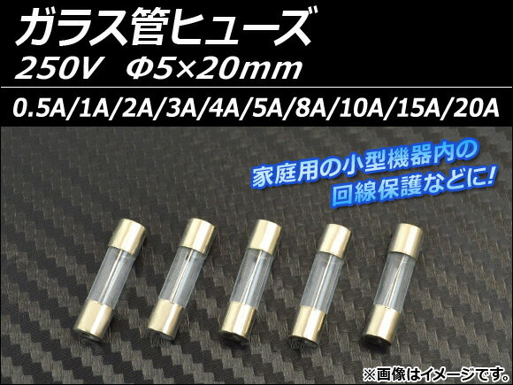 AP ガラス管ヒューズ 250V 選べる10アンペア AP-GLASSFUSE 入数:1セット(5個)