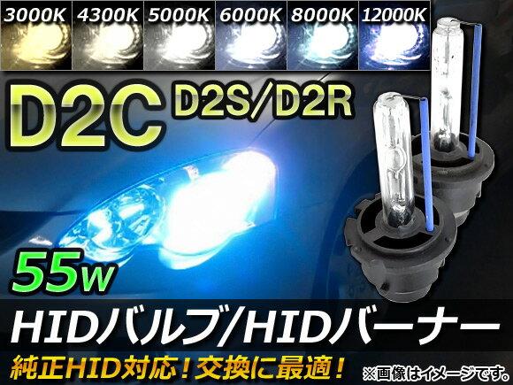 AP HIDバルブ/バーナー D2C(D2S/D2R) 55W 純正交換 選べる6ケルビン AP-HIDD2C-55W 入数:1セット(2個)