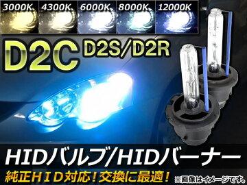 送料無料!APHIDバルブ/HIDバーナー純正交換用D2C(D2S/D2R)35W3000K/4300K/6000K/8000K/12000K入数:1セット(2個)