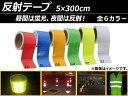 AP 反射テープ 5×300cm 昼間は蛍光、夜間は反射! 選べる6カラー AP-REFTAPE