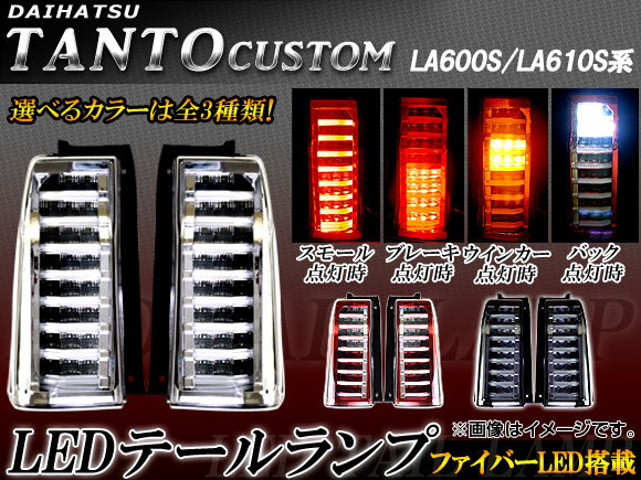 AP LEDテールランプ フルLED ファイバーLED ダイハツ タント/タントカスタム LA600S/LA610S 2013年10月〜 選べる3カラー AP-TL-D18 入数:1セット(左右)