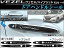 AP ドアハンドルシール カーボン ホンダ ヴェゼル/ハイブリッド RU1,RU2,RU3,RU4 2013年12月〜 選べる2カラー AP-VEZEL-002...