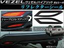 AP リフレクターシール カーボン AP-VEZEL-010-BKC 入数:1セット(2枚) ホンダ ヴェゼル/ハイブリッド RU1,RU2,RU3,RU4 2...