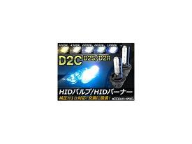 AP HIDバルブ/HIDバーナー 純正交換用 D2C(D2S/D2R) 35W 選べる5ケルビン AP-HIDD2C 入数:1セット(2個)