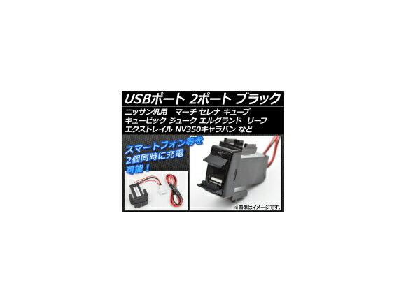 AP USBポート ニッサン汎用 2ポート ブラック AP-USBPORT-N2