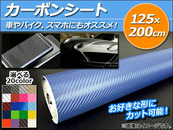 AP カーボンシート カーボン調 125×200cm 車/バイク/スマホ/PC など 選べる20カラー AP-CARBON-200