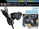 AP CCDカメラ(外付けタイプ) トヨタ汎用 エンブレムサイズ要確認 AP-EC010