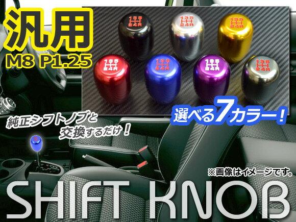 AP アルミシフトノブ 汎用 M8 P1.25 ゲート式 AT車 選べる7カラー AP-IT010