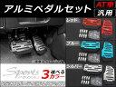 AP アルミペダルセット 滑り止め付き AT車 汎用 選べる3カラー AP-IT013 入数:1セット(2個)
