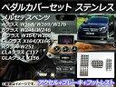 AP ペダルカバーセット ステンレス AT用 メルセデス・ベンツ GLAクラス X156 2014年〜