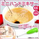 AP ミニハンドミキサー 電動 150W お家で簡単にカフェの味! AP-TH014