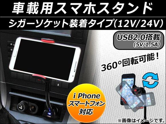 AP 車載用スマホスタンド 12V/24V USB2.0(5V/1.5A)付き 360°回転 汎用 AP-AS008