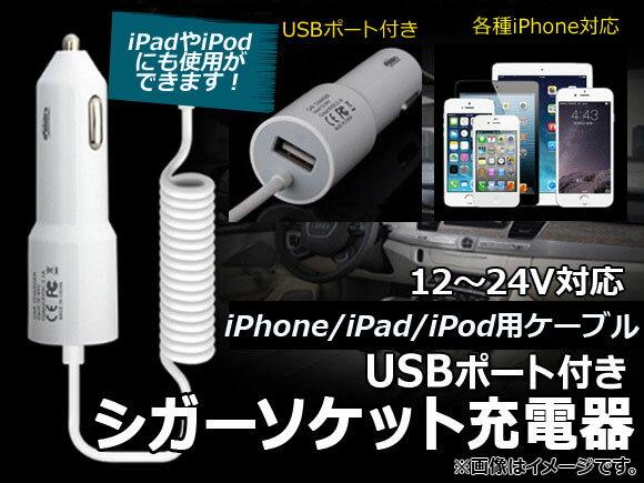 AP シガーソケット充電器 iPhone/iPad/iPod用ケーブル付き USBポート搭載 12V/24V車対応 AP-AS009