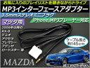 AP MP3インターフェースアダプター 約145cm 12V 3.5mmAUXステレオミニプラグ マツダ車汎用 AP-EC013