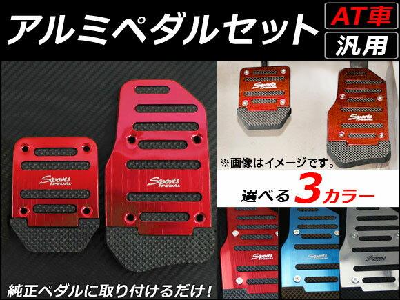AP アルミペダルセット 滑り止め付き MT車と同サイズのブレーキペダル採用のAT車 汎用 選べる3カラー AP-IT030 入数:1セット(2個)