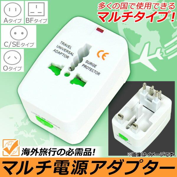 AP 海外旅行用 コンセント マルチ変換アダプター 海外旅行の必携品!一台で様々な国に対応! AP-TH065