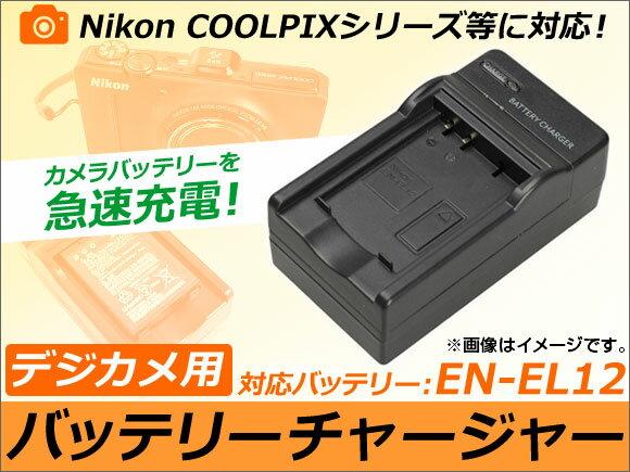 AP デジカメ用 バッテリーチャージャー ニコン/Nikon EN-EL12 COOLPIXシリーズ等に対応! AP-TH084