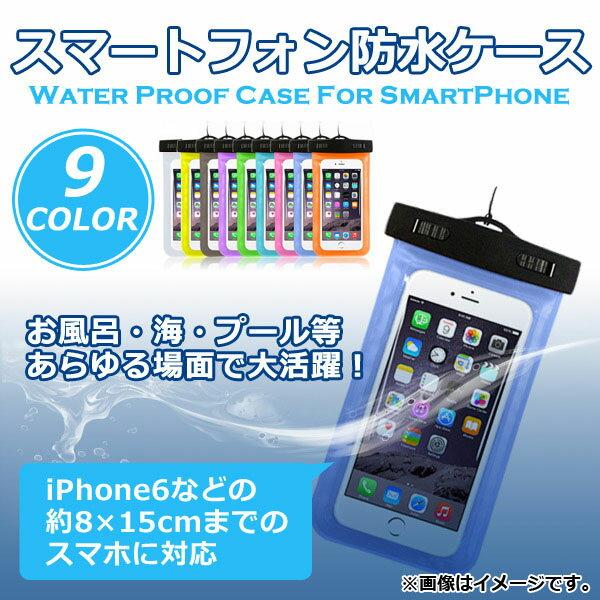 AP スマートフォン防水ケース 汎用 両面クリア ストラップ付 アウトドアに最適 選べる9カラー AP-TH113