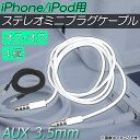 AP iPhone/iPod用ステレオミニプラグケーブル 3.5mm オス-オス AUX 4極 長さ1m 選べる2カラー AP-TH115