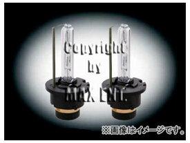 エムイーコーポレーション MAX Super Vision HID Evo.III補修交換用バルブ 10000k プラチナブルー D2C 12V/24V 50W 品番:236677