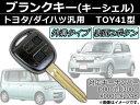 AP ブランクキー(キーシェル) TOY41(2ボタン) M378 トヨタ/ダイハツ汎用 AP-AS010