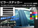 AP ピラーステッカー カーボン調 ホンダ ヴェゼル/ヴェゼルハイブリッド RU系(RU1,RU2,RU3,RU4) サイドバイザー無し用 選べる20カラー A...