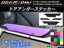 AP ドアアンダーステッカー カーボン調 プリウス/PHV ZVW50/ZVW52 選べる20カラー AP-CF090 入数:1セット(4枚)