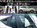 AP ピラーステッカー フルセット カーボン調 ホンダ ヴェゼル/ハイブリッド RU1,RU2,RU3,RU4 サイドバイザー無し車用 選べる20カラー AP-...