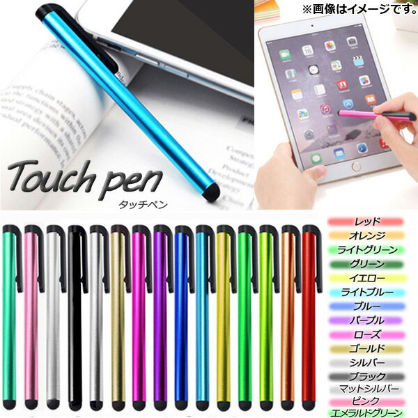 AP タッチペン クリップ付き 軽量 静電式 スマホやタブレットに! 選べる15カラー AP-TH147