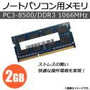AP ノートパソコン用メモリ DDR3 PC3-8500 2GB×1枚 204pin SODIMM AP-TH165