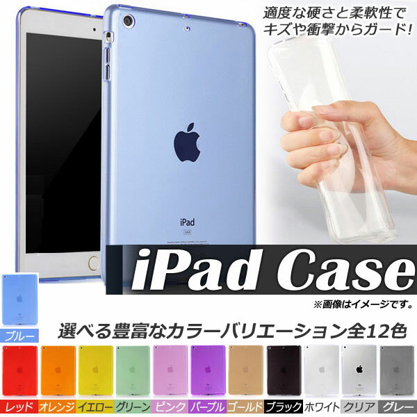 AP iPadソフトケース セミクリア TPU素材 キズや衝撃からガード 選べる12カラー 2/3/4/Air/mini/Pro9.7 AP-TH201