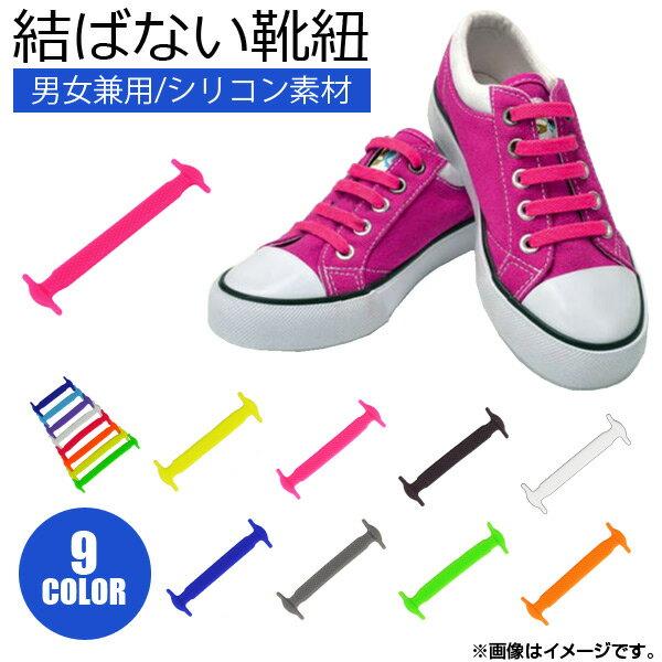 AP 結ばない靴紐 シリコン素材 男女兼用 高い伸縮性 簡単に着脱が出来る! 選べる9カラー AP-TH218