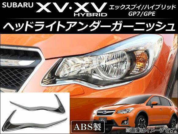 AP ヘッドライトアンダーガーニッシュ ABS AP-XT042 入数:1セット(左右) スバル XV/XVハイブリッド GP7/GPE 2012年10月〜