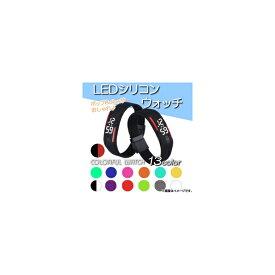 AP LEDシリコンウォッチ 生活防水! 調整可能!子供もOK! 選べる13カラー AP-AR018