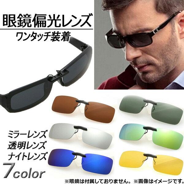 AP 眼鏡偏光レンズ 挟むだけのワンタッチ装着 ドライブやアウトドアに! 男女兼用 選べる7カラー AP-AR028