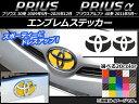 AP エンブレムステッカー カーボン調 トヨタ プリウス/α ZVW30/ZVW40,ZVW41 選べる20カラー AP-CF156