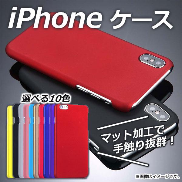 AP iPhoneケース ハードタイプ マット加工で手触りサラサラ! 選べる10カラー 選べる7サイズ AP-TH294