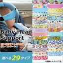 AP ベビーヘッドサポート チャイルドシート 眠った赤ちゃんの頭をサポート! 選べる14タイプ AP-TH358