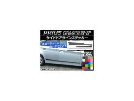 AP サイドドアラインステッカー カーボン調 トヨタ プリウス ZVW30 前期/後期 2009年05月〜2015年12月 選べる20カラー AP-CF197 入数:1セット(4枚)