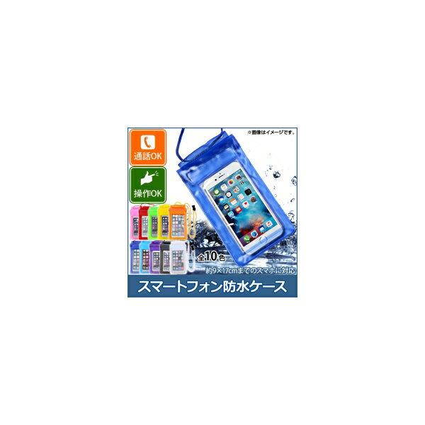 AP スマートフォン防水ケース 汎用 両面クリア 3層チャック付 水滴からガード! 選べる10カラー AP-TH336