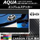 AP エンブレムステッカー カーボン調 トヨタ アクア NHP10 前期/後期 2011年12月〜 選べる20カラー AP-CF127
