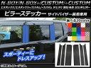 AP ピラーステッカー カーボン調 ホンダ N-BOX/+/カスタム/+カスタム JF1/JF2 前期/後期 バイザー装着車用 2011年12月〜 選べる20カ...