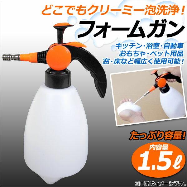 AP 泡洗浄器 エアフォームガン/スノーガン 1.5L たっぷり容量! AP-SNOWGUN-1.5L