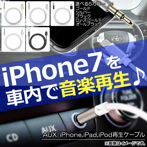 AP iPhone車内再生ケーブル iPhone7/7Plusなど AUX/iPhone/iPad/iPod用 ケーブルをAUXに繋ぐだけ! 選べる5カラー AP-TH411
