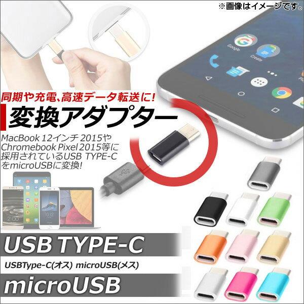 AP USB Type-C/microUSB 変換アダプター 同期/充電/高速データ転送に! 選べる10カラー AP-TH432