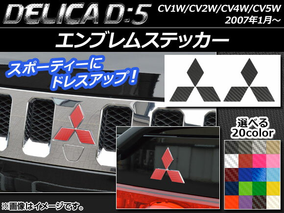 AP エンブレムステッカー カーボン調 ミツビシ デリカD:5 CV1W/CV2W/CV4W/CV5W 2007年1月〜 選べる20カラー AP-CF652